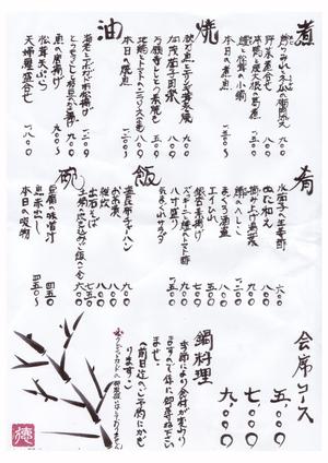 Urabe_menu_s_2